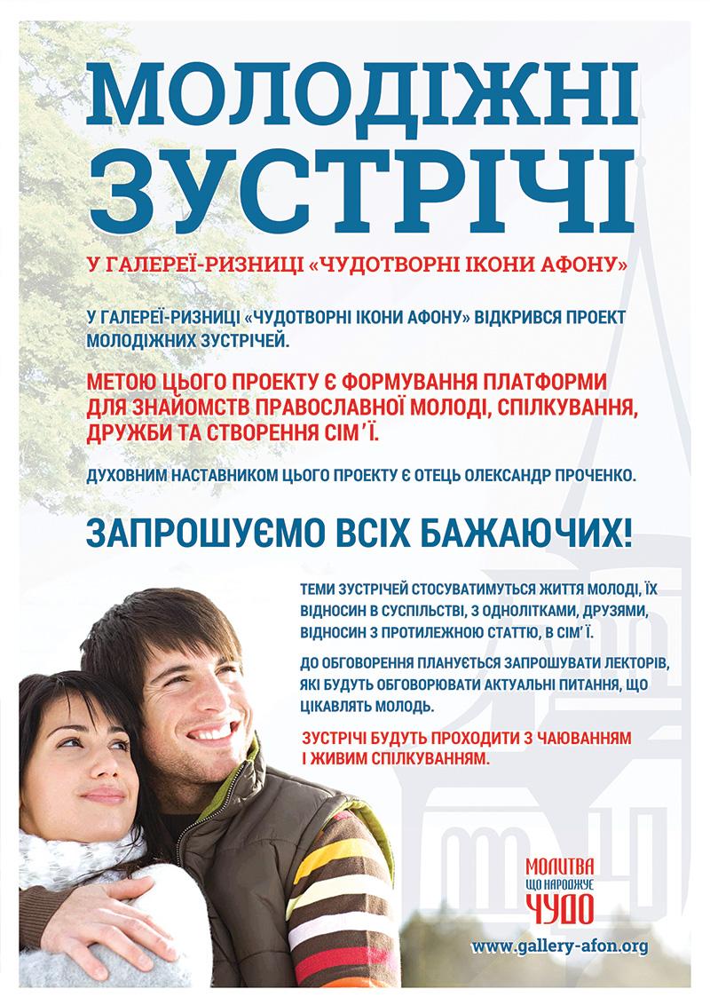 Молодежные православные встречи Киев. Христианские знакомства в галерее-ризнице