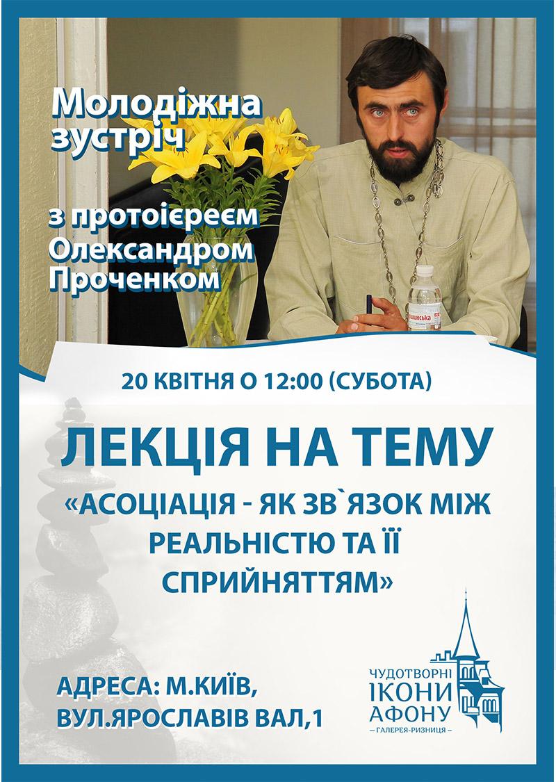 Молодежная встреча со священником Александром Проченко, Киев