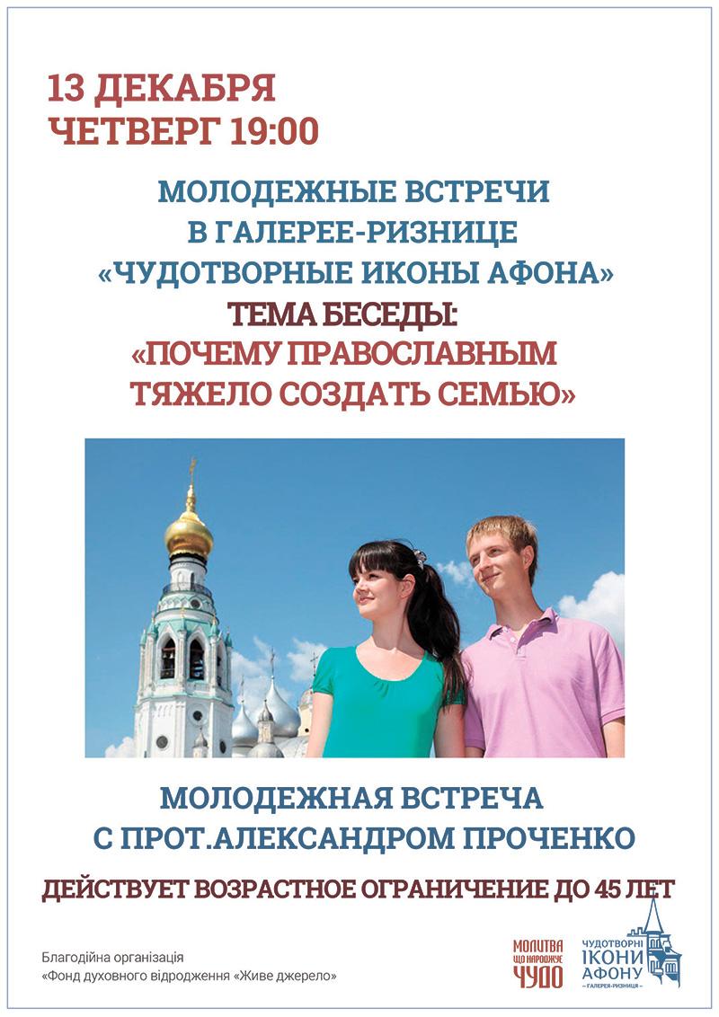 Православные молодежные встречи Киев, Галерея-ризница