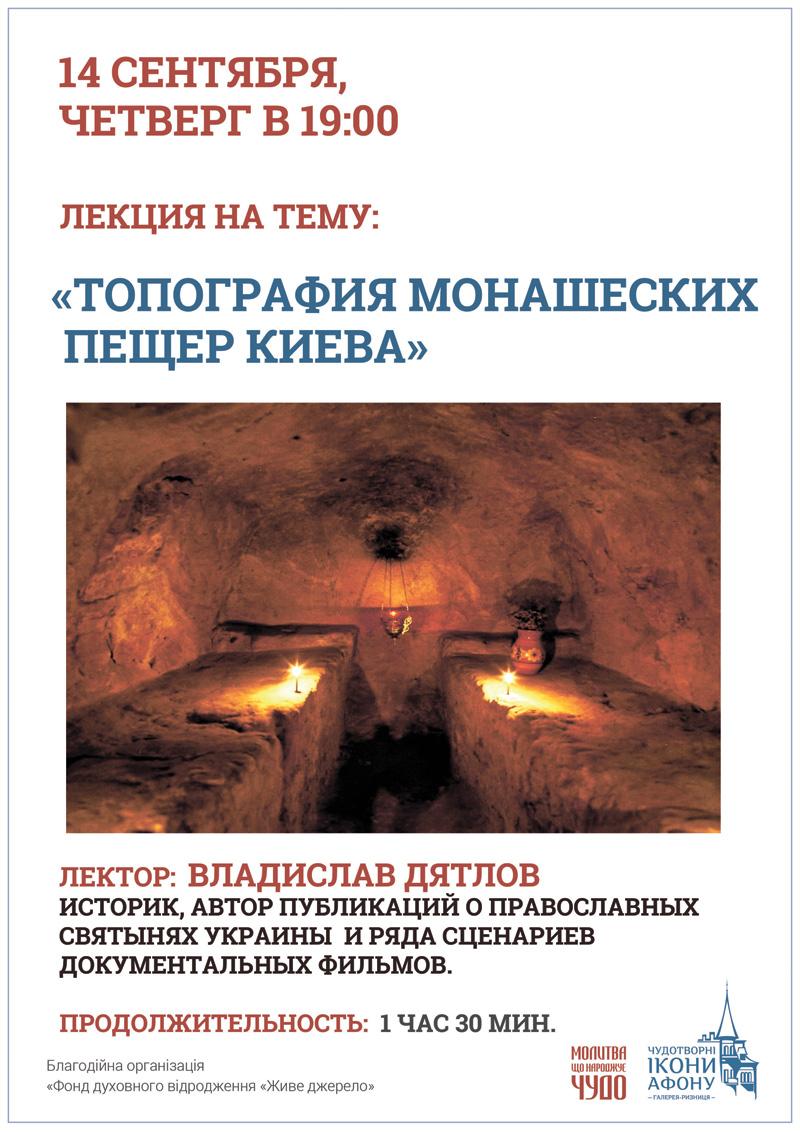 Монашеские пещеры Киева