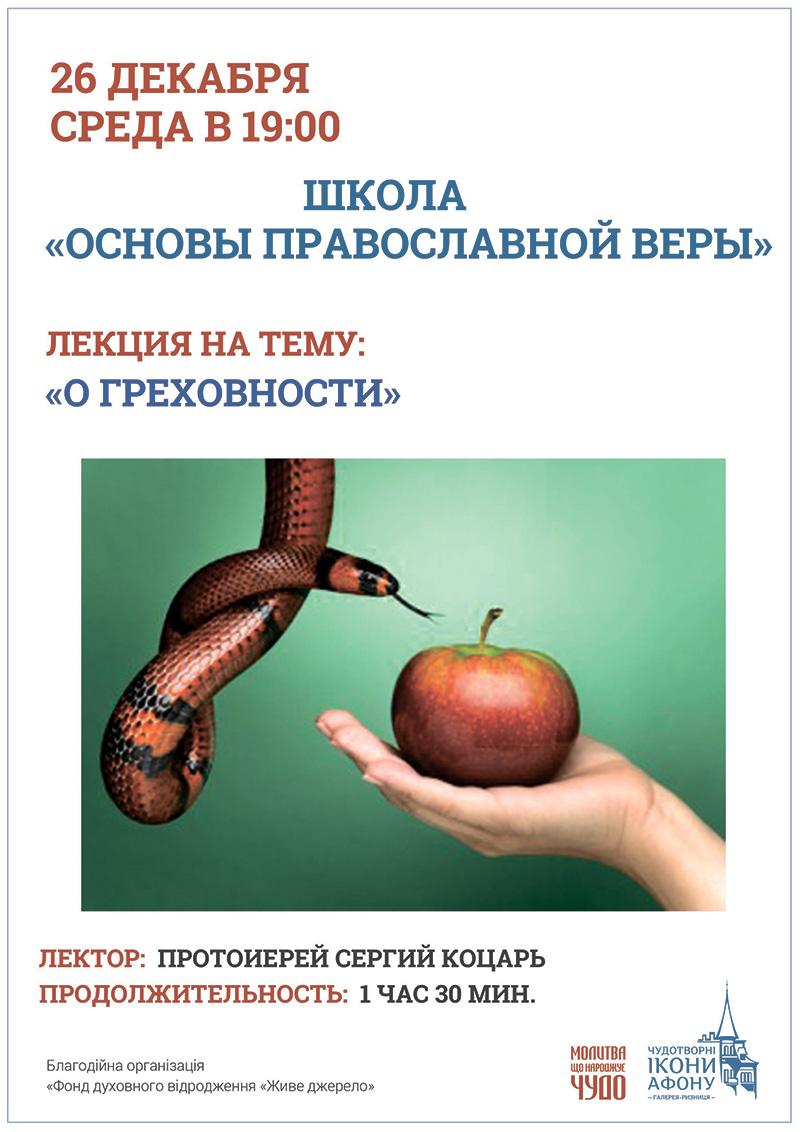 О греховности. Школа православия в Киеве