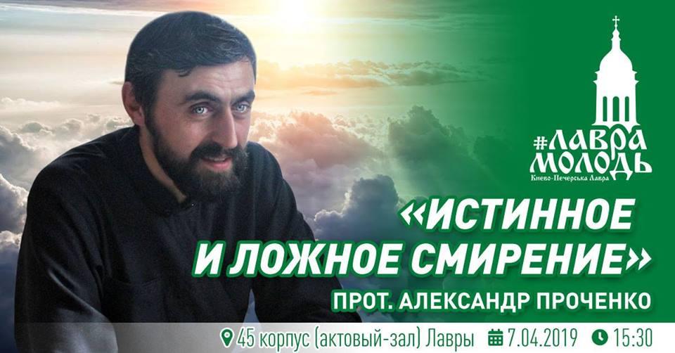Лаврамолодь. А. Проченко, Истинное и ложное смирение