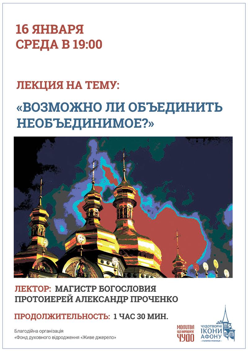 Возможно ли объединить необъединимое? Открытая духовная лекция в Киеве