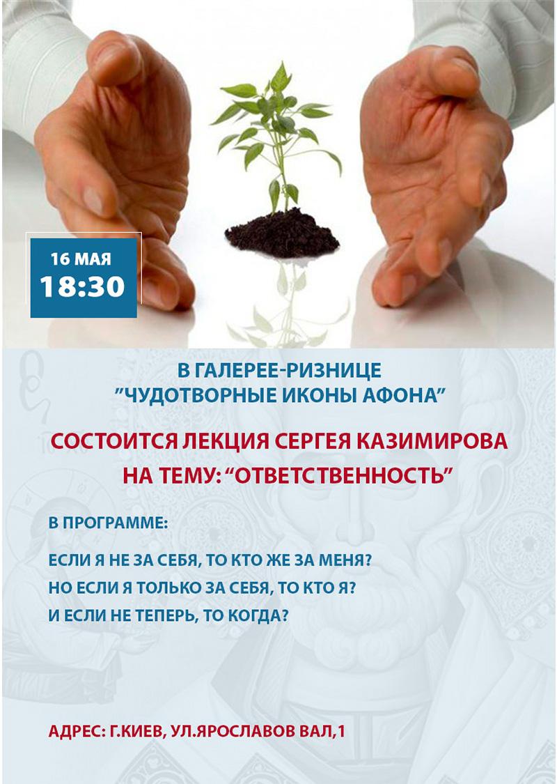Ответственность, лекция в Киеве