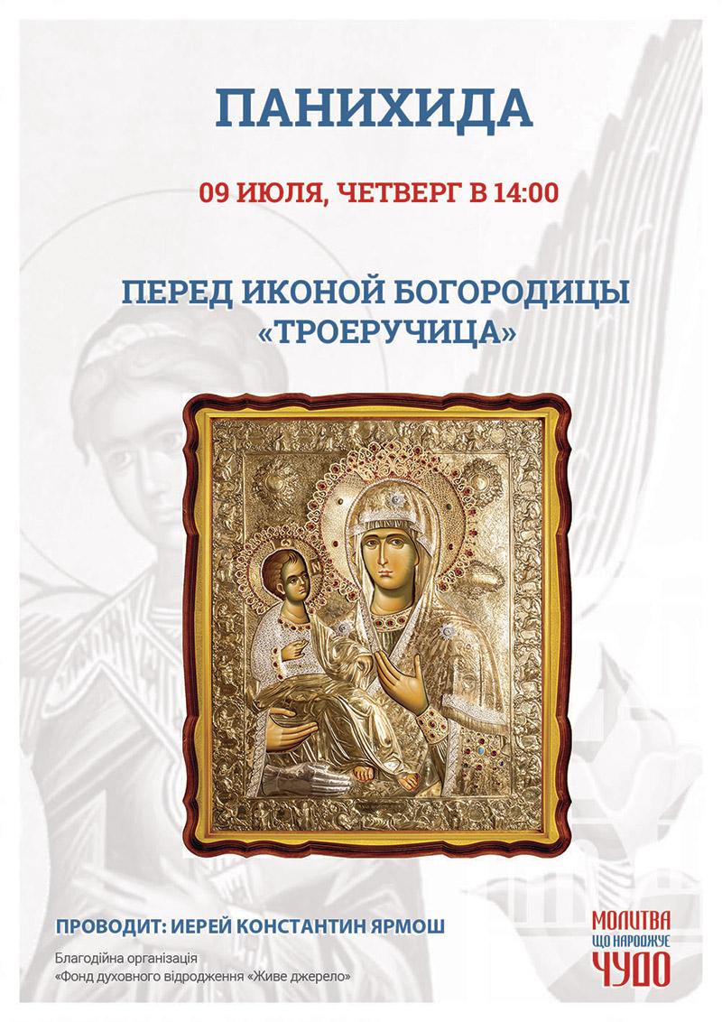 Киев панихида перед иконой Богородицы Троеручица