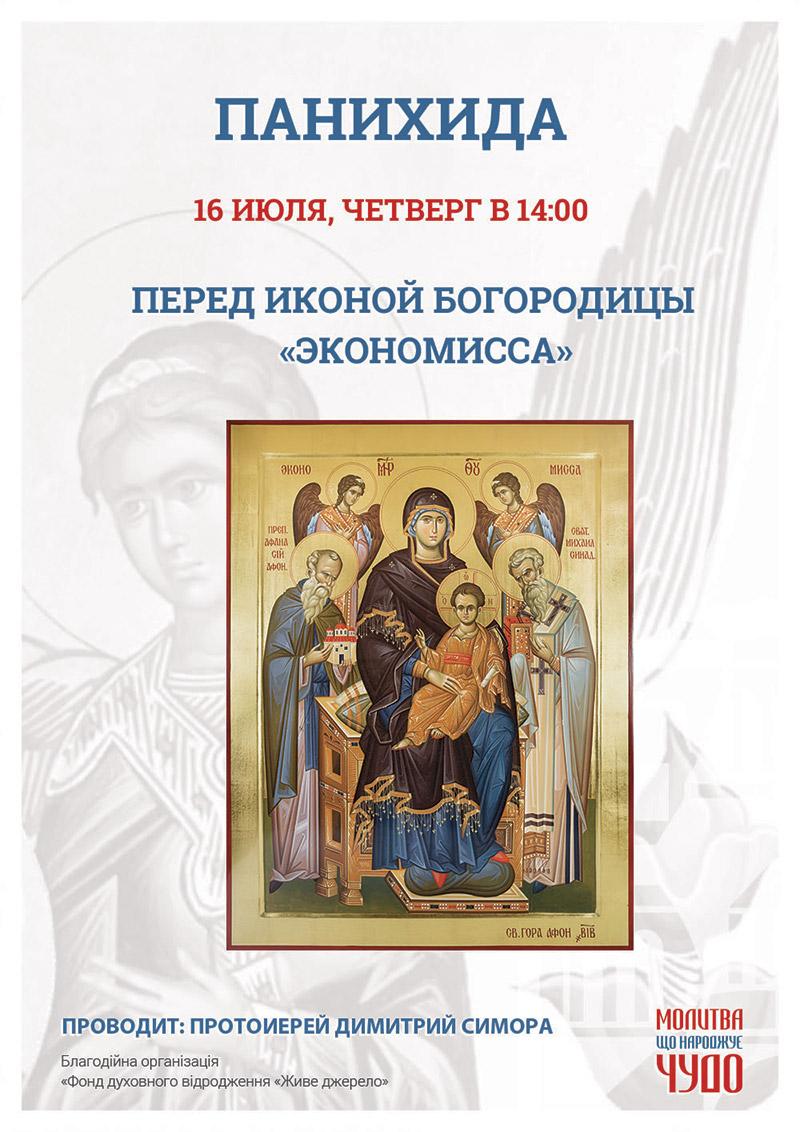 Панихида в Киеве. Чудотворная афонская икона Богородицы