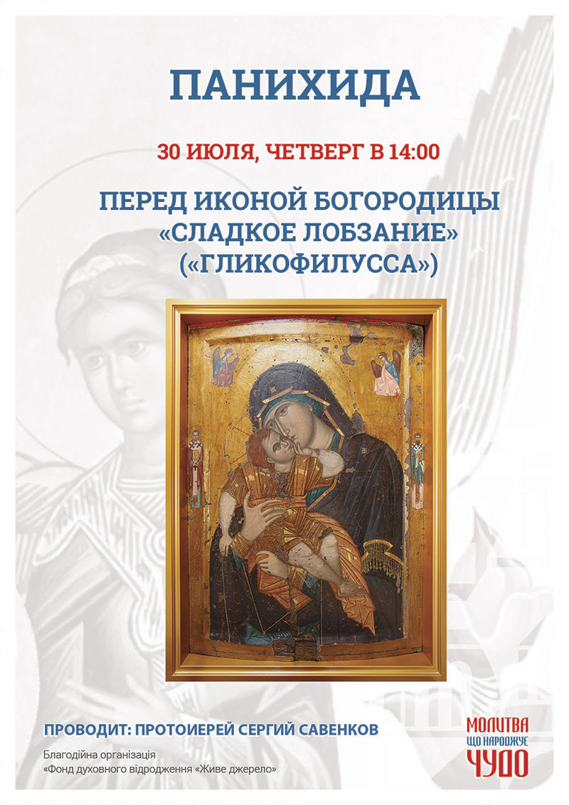 Молебен Панихида в Киеве