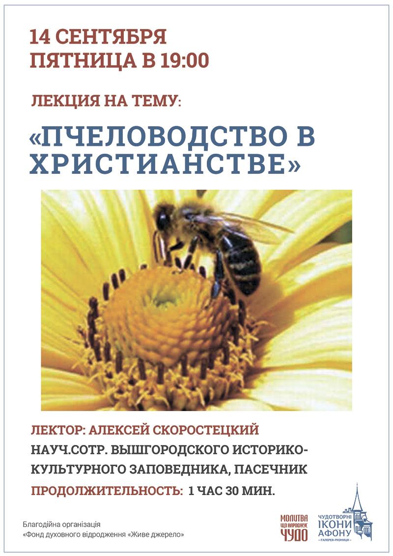 Пчеловодство в христианстве, лекции в Киеве