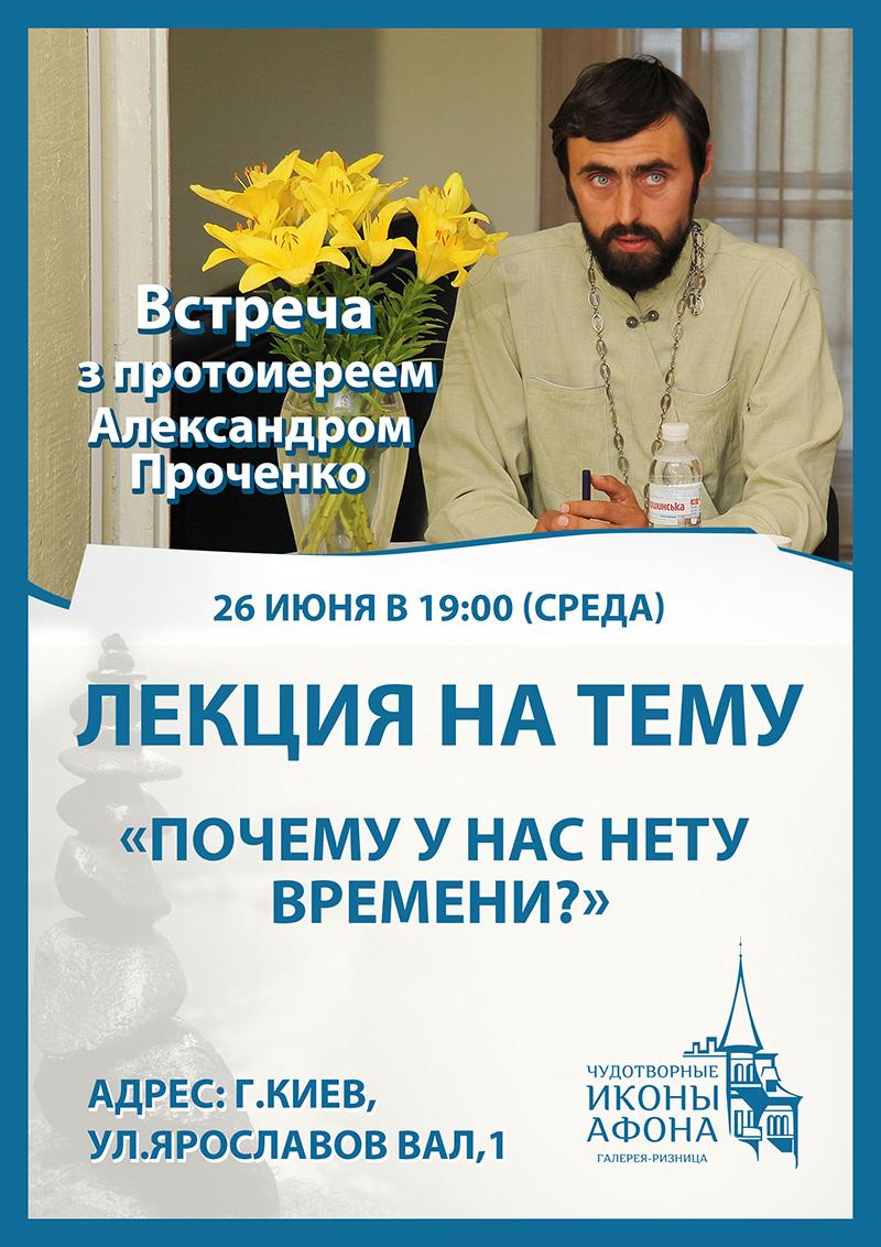Почему у нас нет времени? Лекция священника Александра Проченко