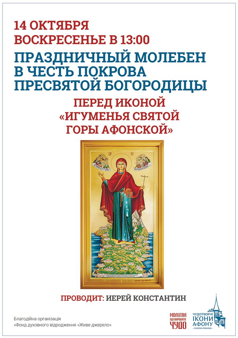 Покрова Пресвятой Богородицы в Киеве, праздничный молебен