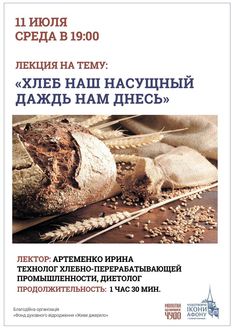 Развенчивание мифов о хлебе. Дегустация хлеба на закваске с цельносмолотой муки