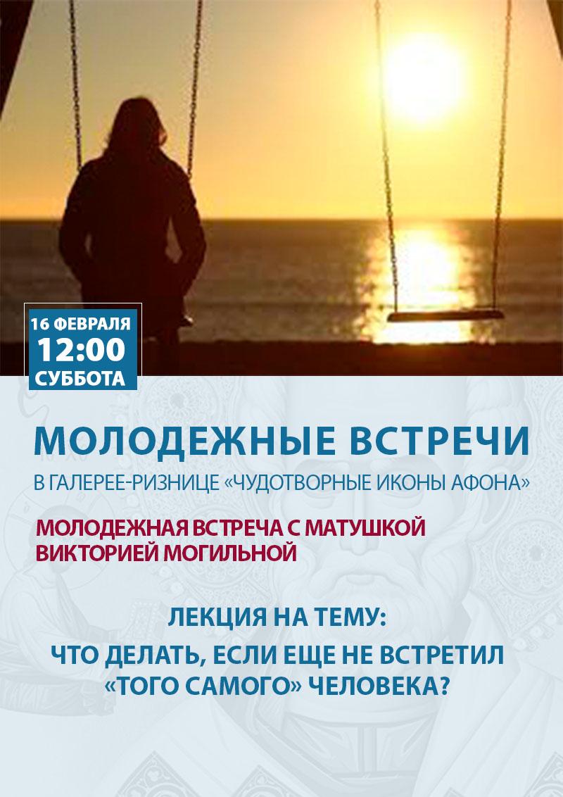 Встречи православной молодежи в Киеве. Лекция Виктории Могильной