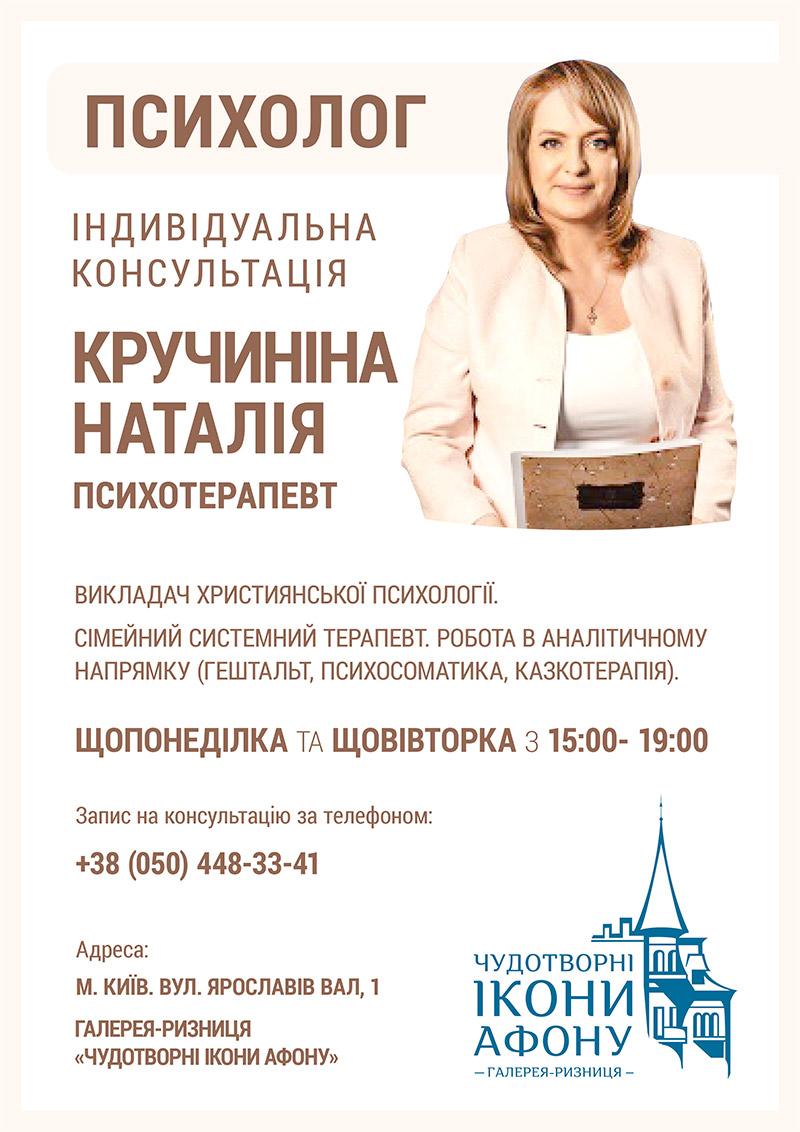 Индивидуальная консультация православного психолога в Киеве