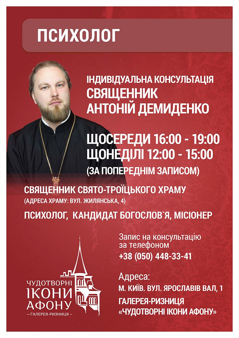 Киев Индивидуальная консультация православного психолог. Священник Антоний Демиденко