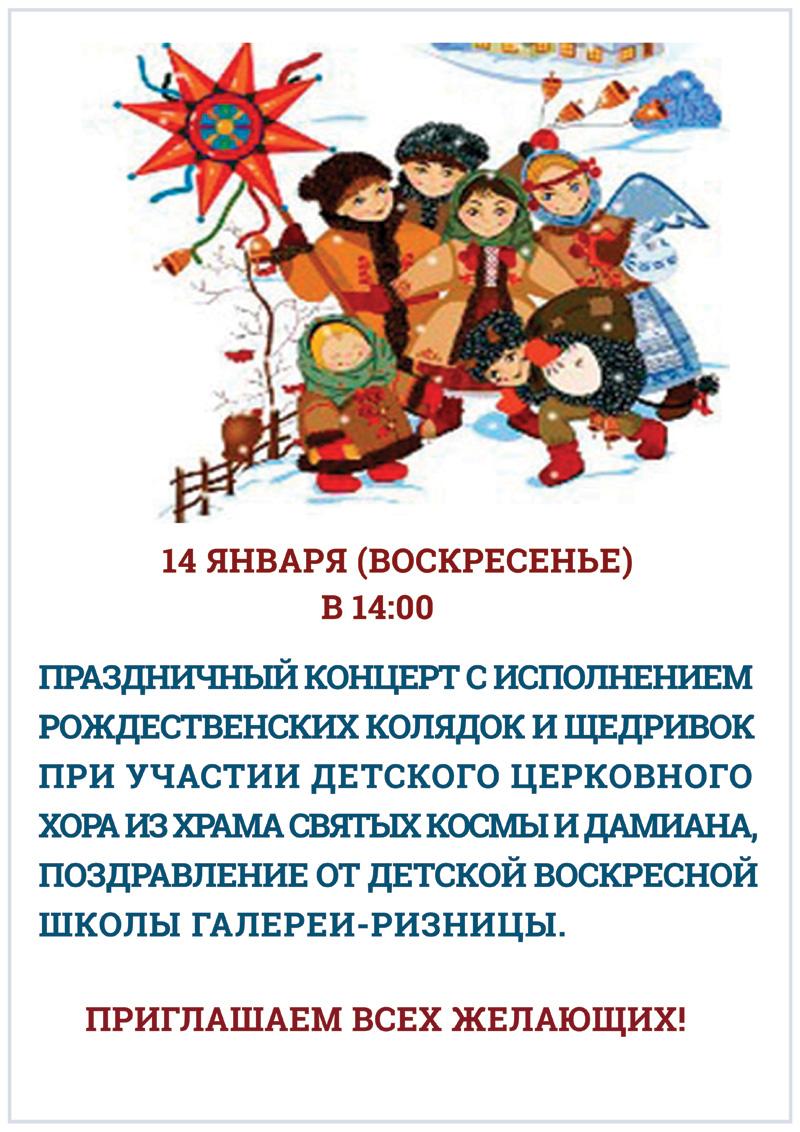 Праздничный концерт с исполнением рождественских колядок в Киеве, детская воскресная школа