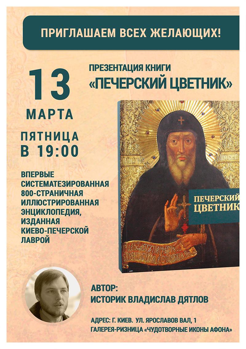 Печерский цветник. Книга Владислава Дятлова