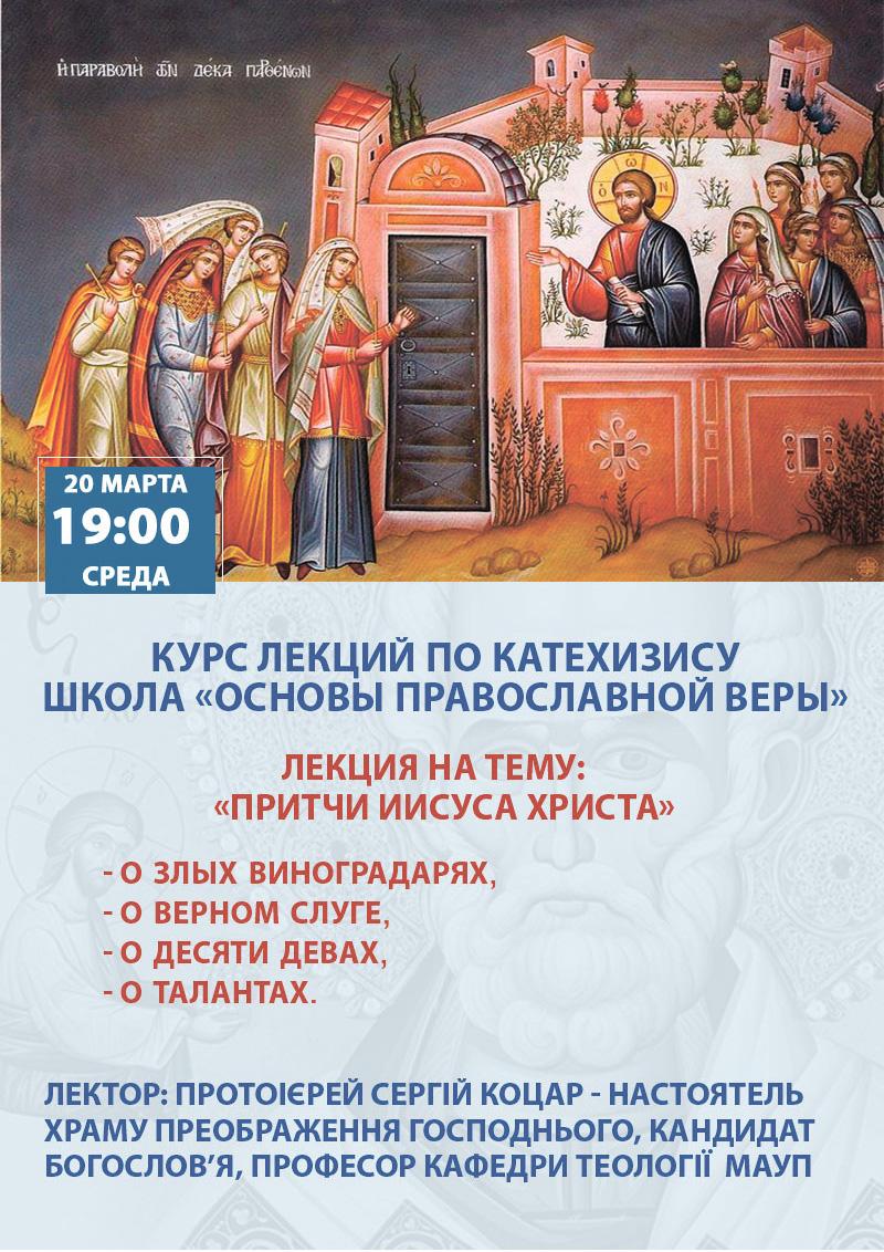 Притчи Иисуса Христа. Школа Основ православной веры Киев