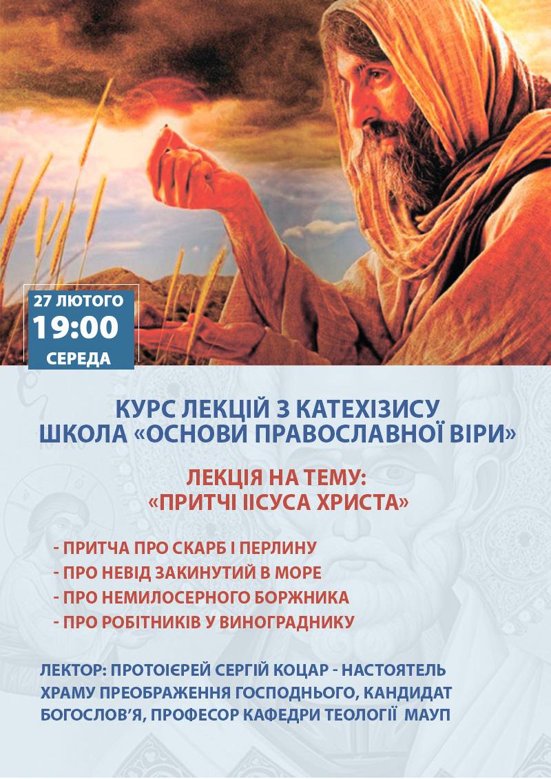 Притчи Иисуса Христа. Школа Основ православной веры