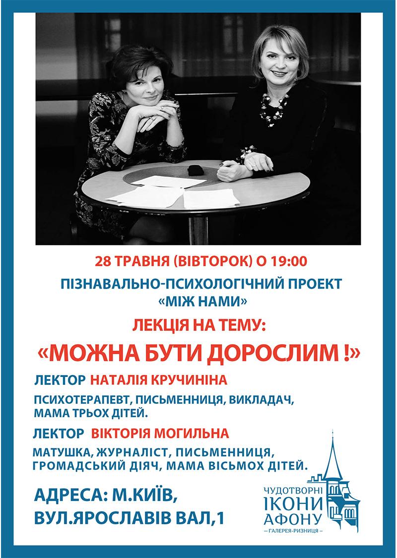 Можно быть взрослым. Психологический проект в Киеве