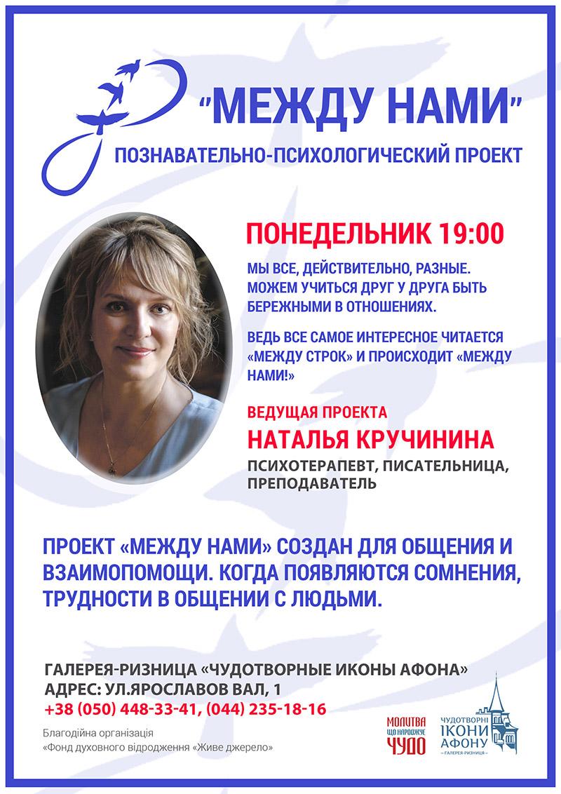 Познавательно-психологический проект, лекции в Киеве. Проект Между нами