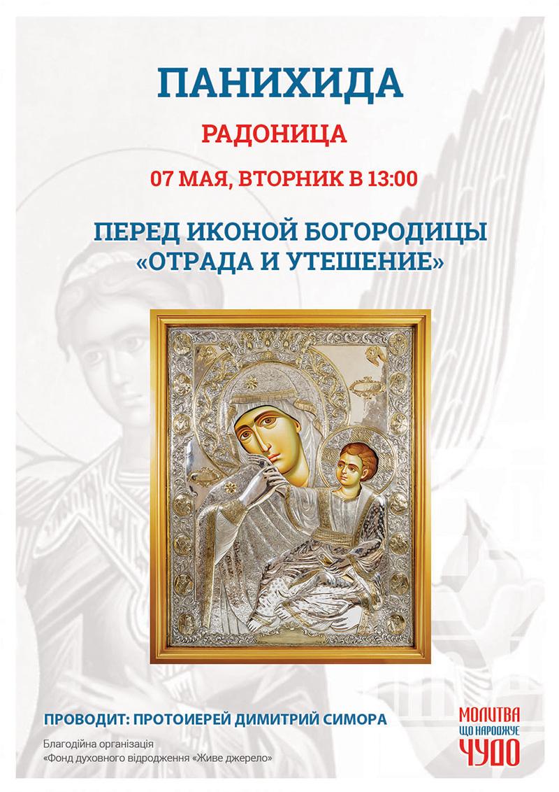 Служение панихиды Радоницы в Киеве. Отрада и утешение, чудотворная икона