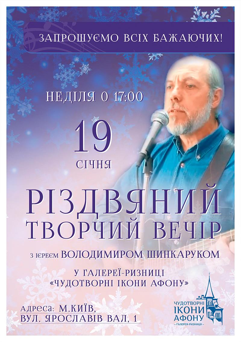 Рождественский творческий вечер с иереем Владимиром Шинкаруком