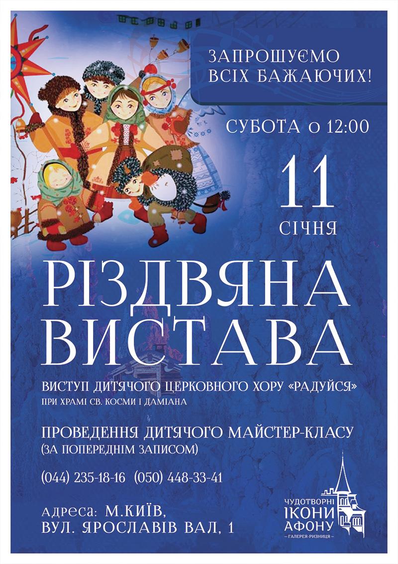 Рождественский духовный концерт, детский мастер класс Киев