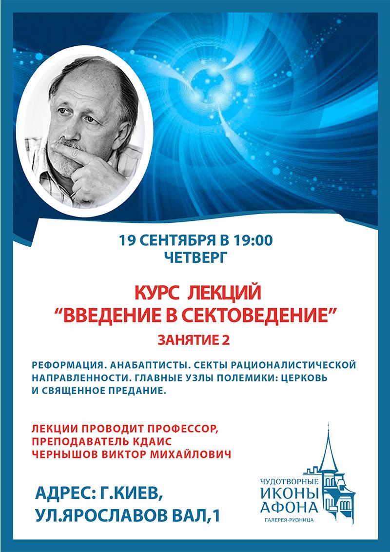 Введение в сектоведение, лекция в Киеве