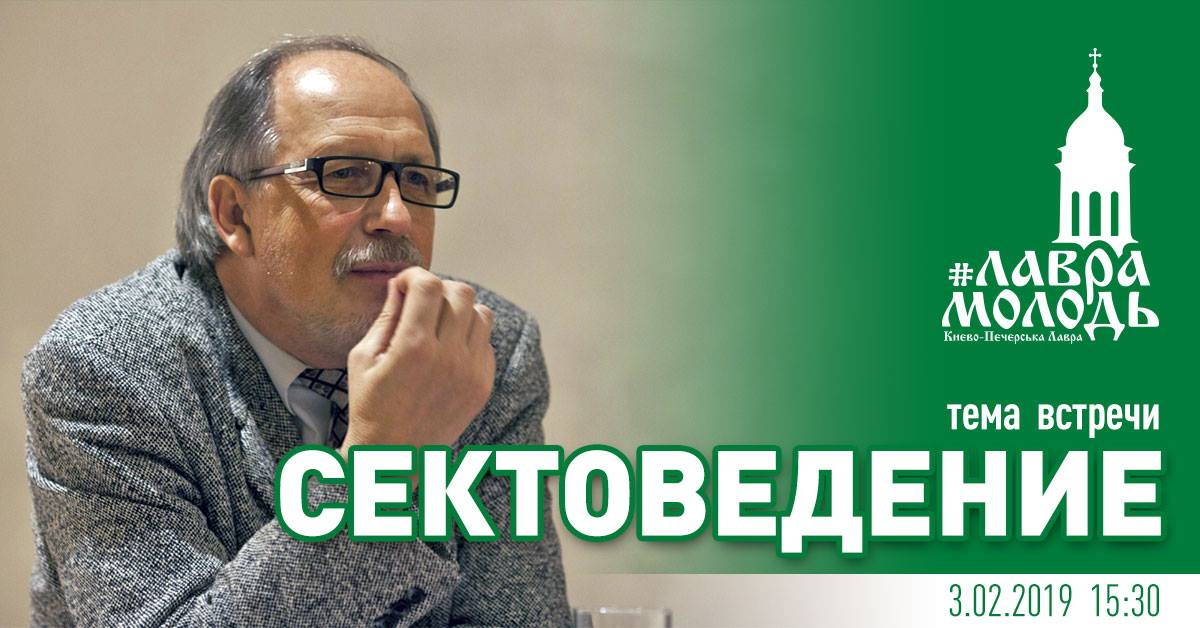 Сектоведение, лекция в Киеве Лаврамолодь. В.М. Чернышев