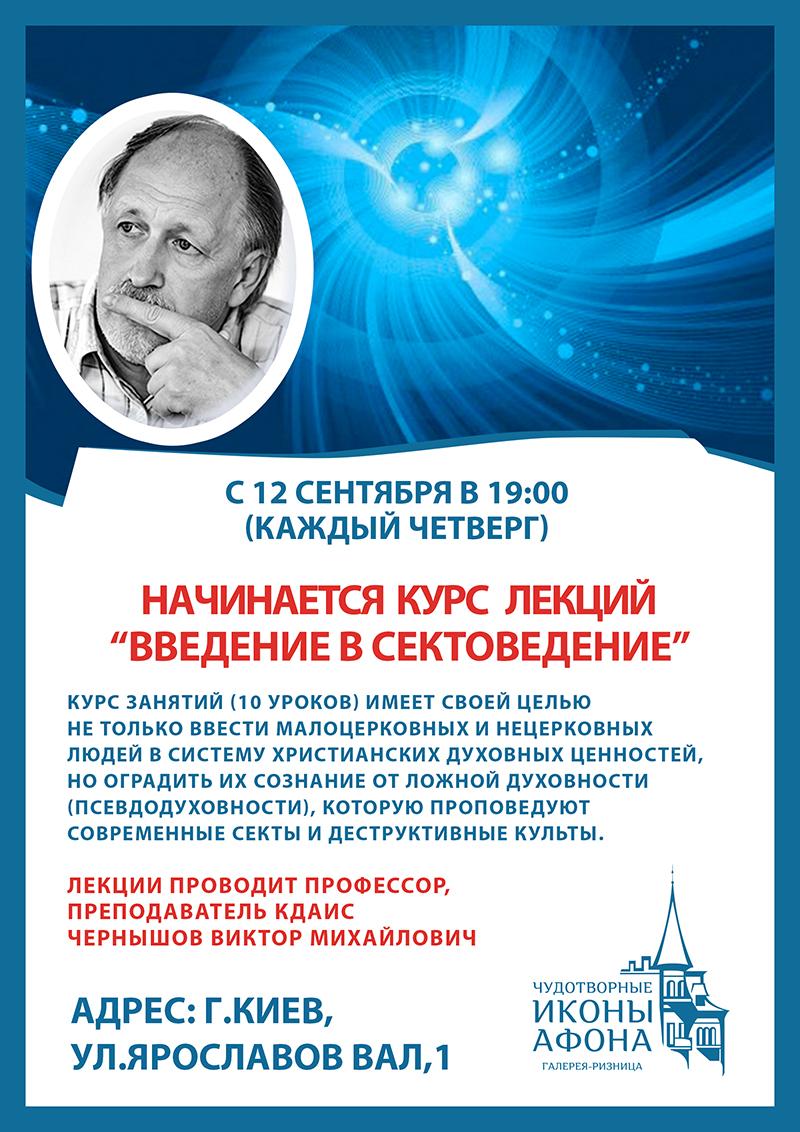 Введение в сектоведение, курс лекций в Киеве