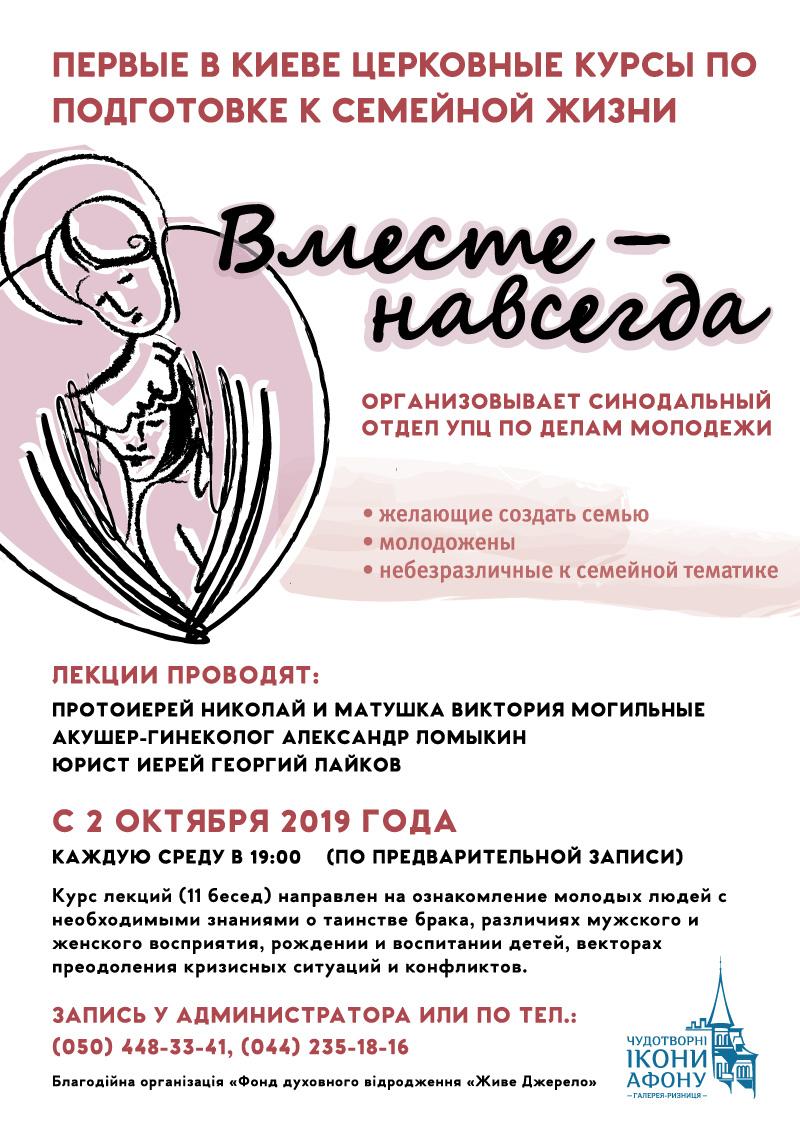 Курсы по подготовке к семейной жизни в Киеве