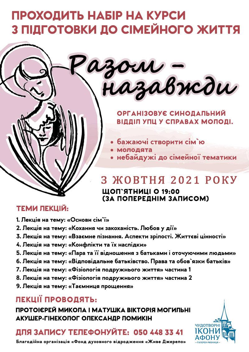 Курсы по подготовке к семейной жизни в Киеве. Вместе навсегда