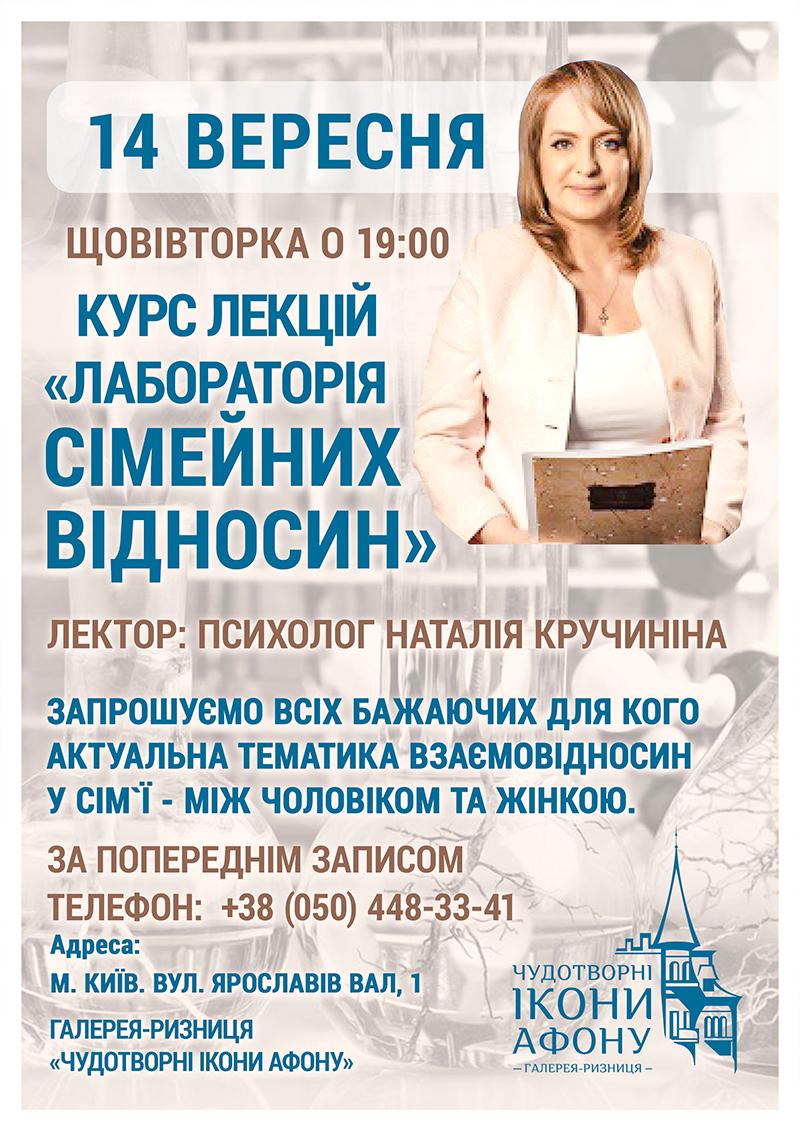 Лекции психолога о семейных отношениях в Киеве. Курс Лаборатория семейных отношений