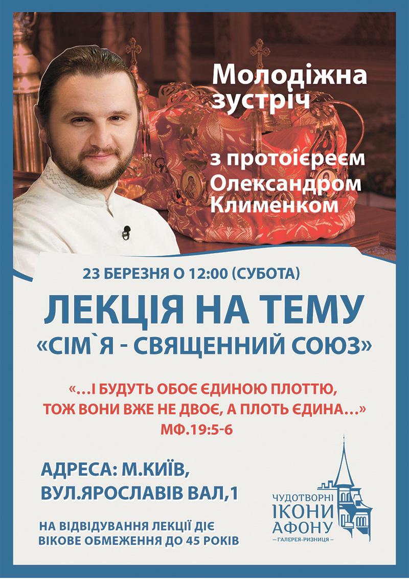 Семья - священный союз. Молодежная встреча с Александром Клименко