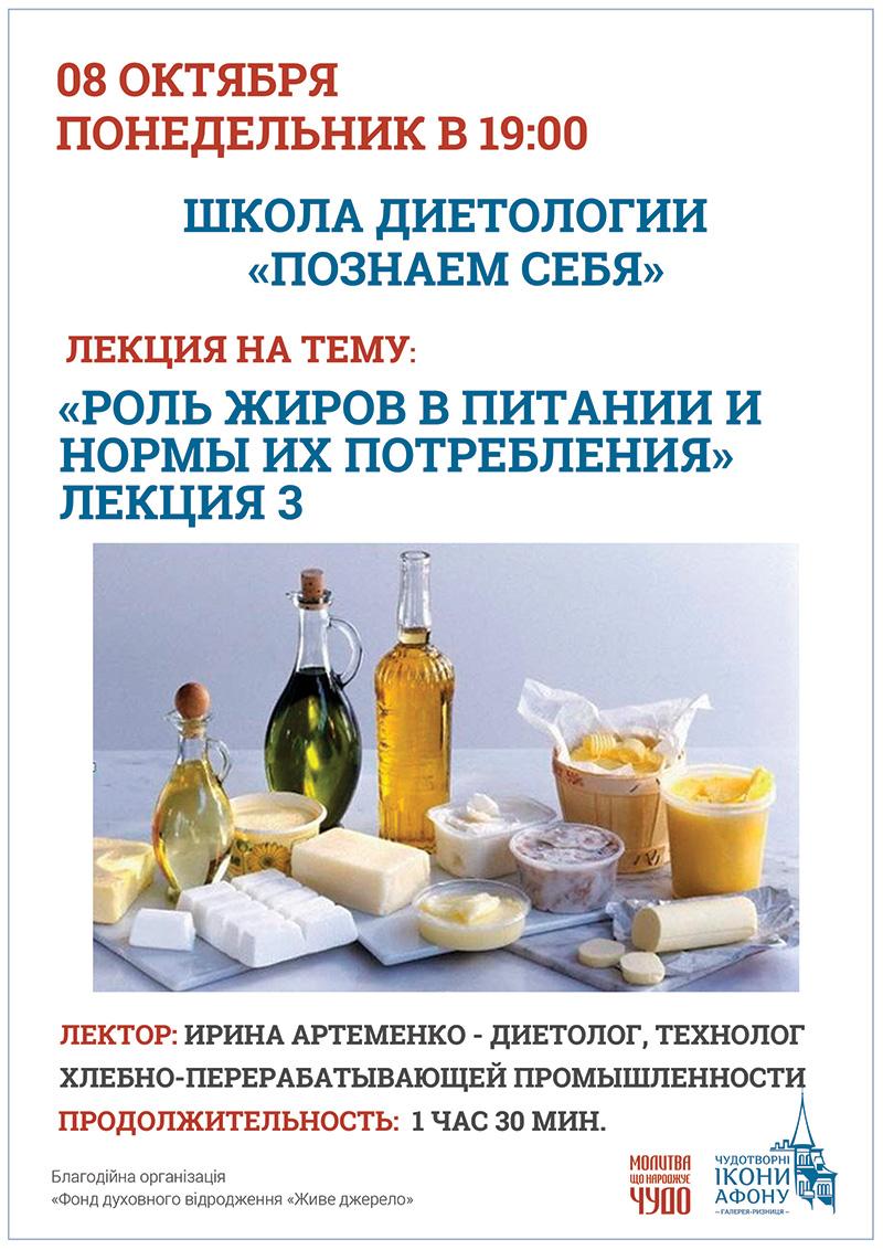 Роль жиров в питании и нормы их потребления. Школа диетологии Киев