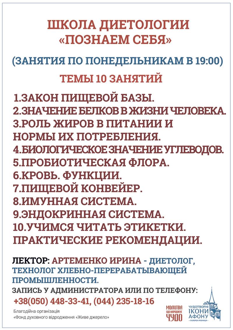 Школа диетологии в Киев Познай себя. Занятия по понедельникам