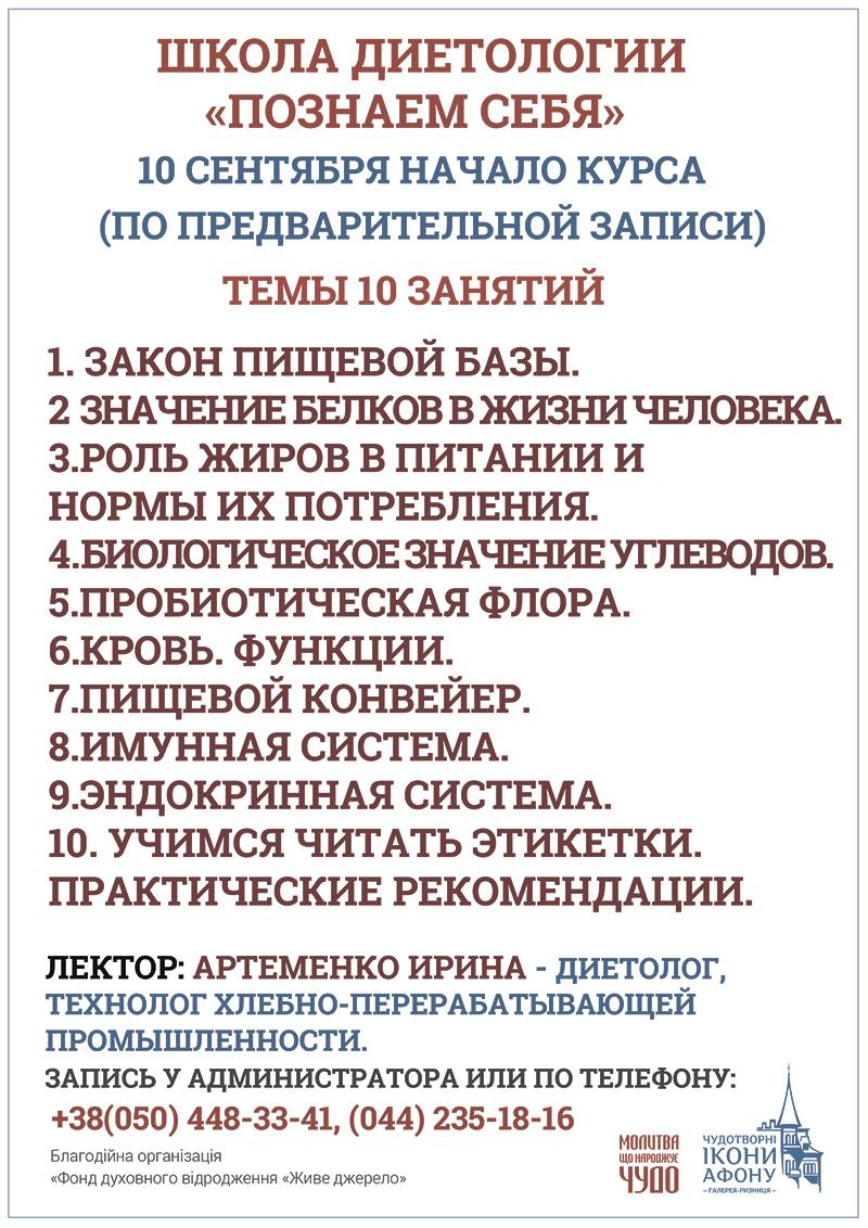 Школа диетологии Киев. Курсы Познай себя