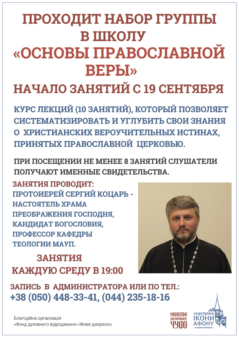 Школа основы православной веры Киев. Набор в группы, лекции