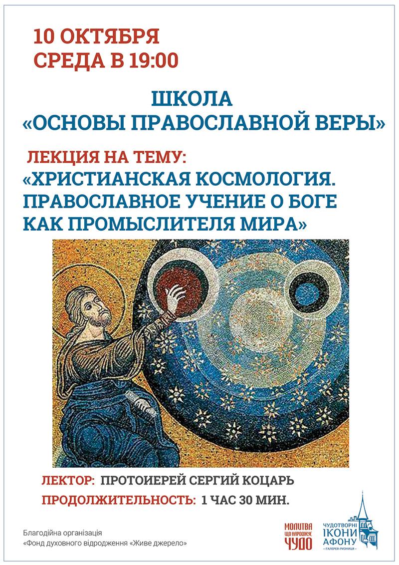 Лекции по катехизису в Киеве. Школа православной веры