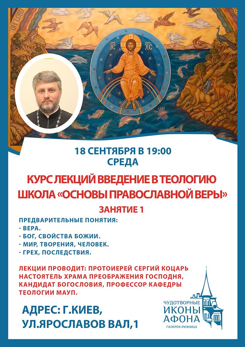 Школа основ православной веры Киев, занятия