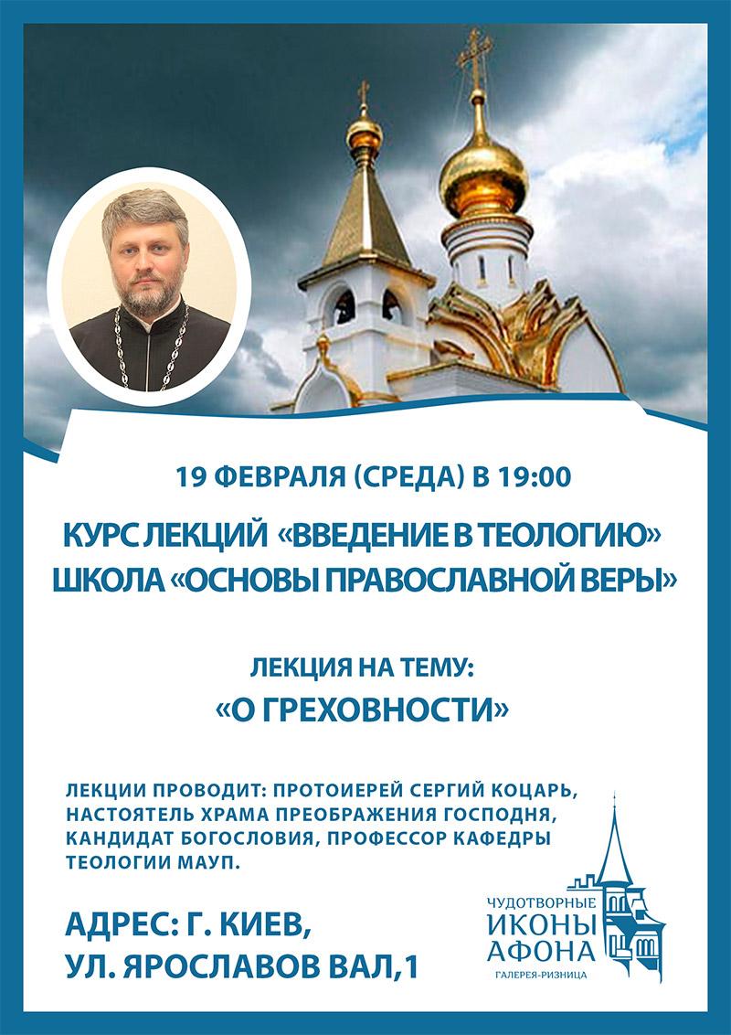 Школа основ Православия в Киеве. Лекции в галерее икон