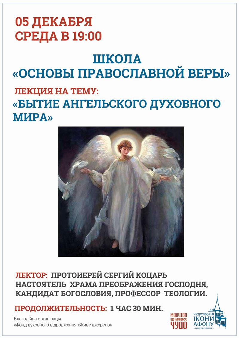 Бытие ангельского духовного мира. Киев, школа ОСНОВЫ ПРАВОСЛАВНОЙ ВЕРЫ