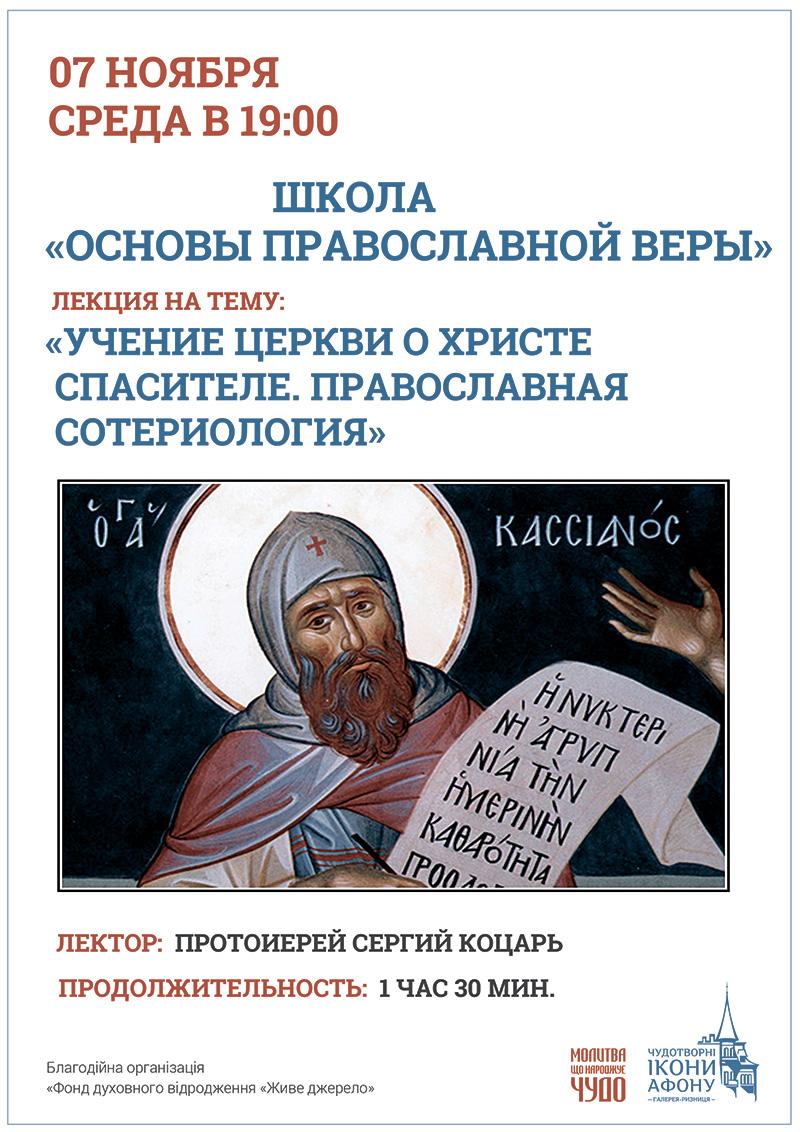 Учение Церкви о Христе Спасителе. Православная сотериология
