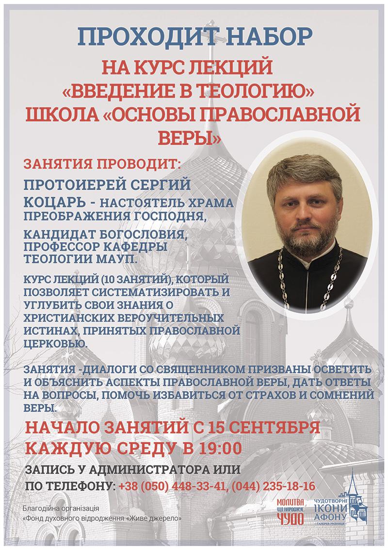 Школе Основы православной веры в Киеве. Набор в группы