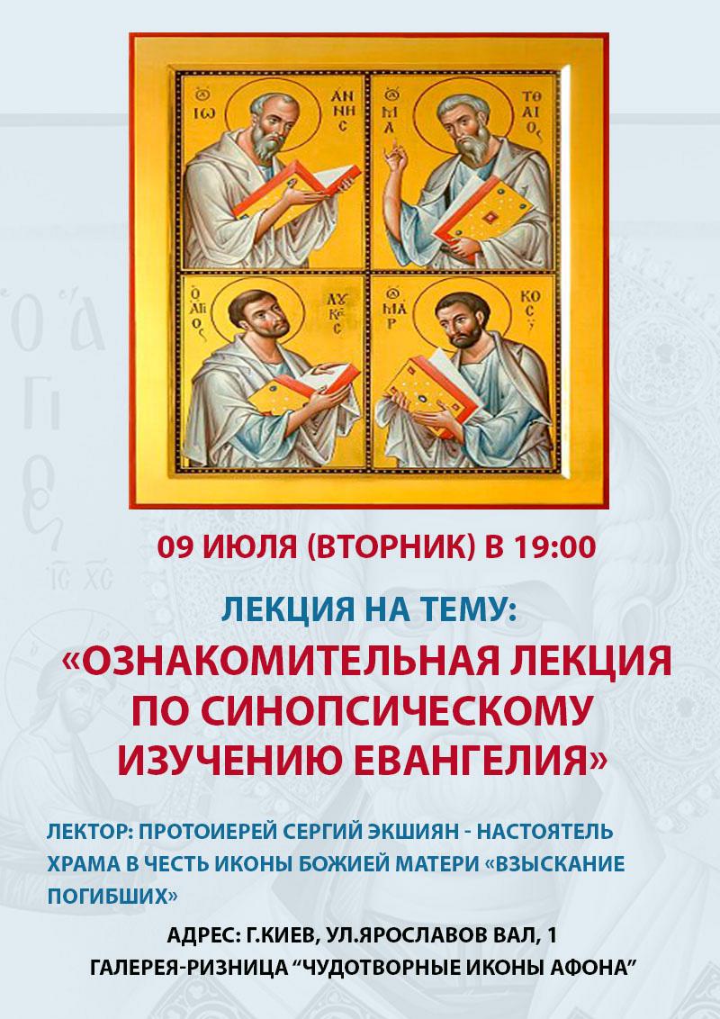 Синопсическое изучение Евангелия в Киеве. Ознакомительная лекция