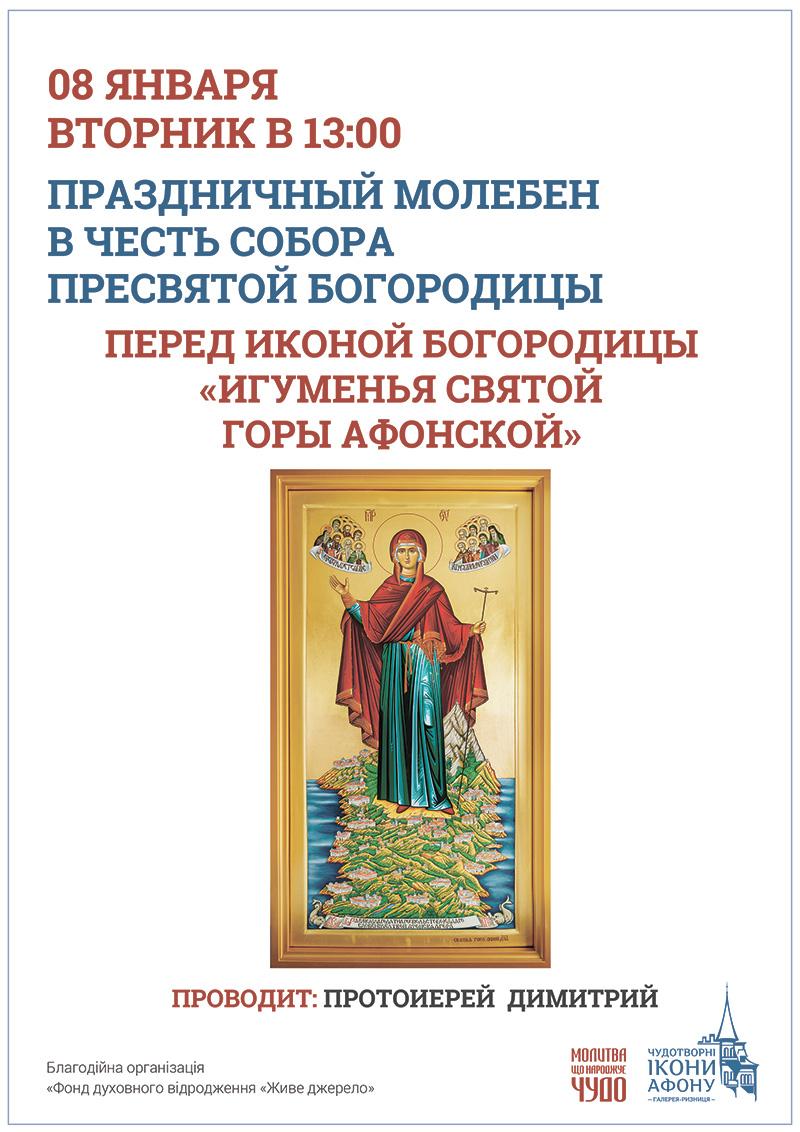 Киев, праздничный молебен в честь Собора Пресвятой Богородицы