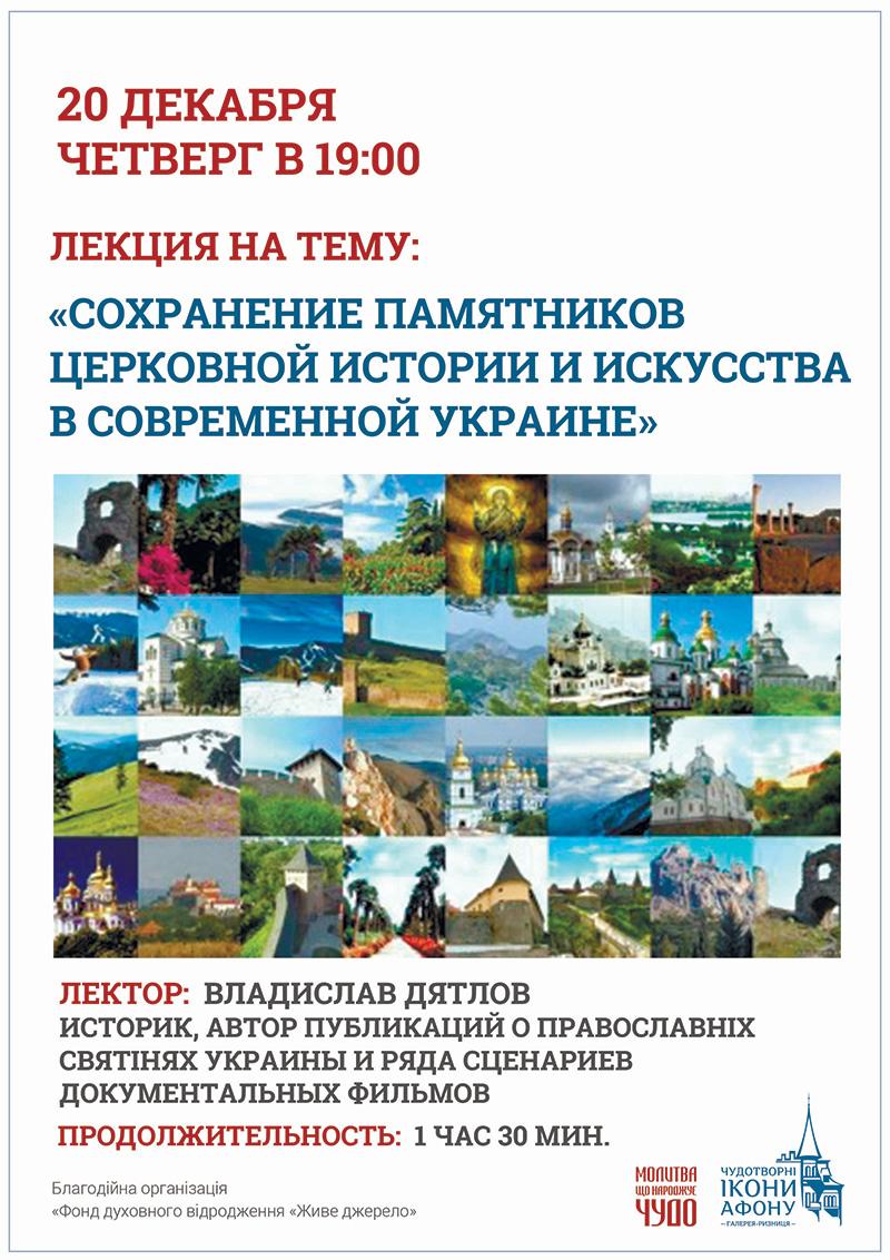 Сохранение памятников церковной истории и искусства в современной Украине