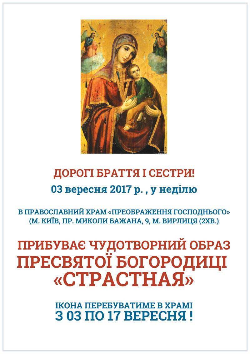 Чудотворные образы в храме Преображения Господня, Киев