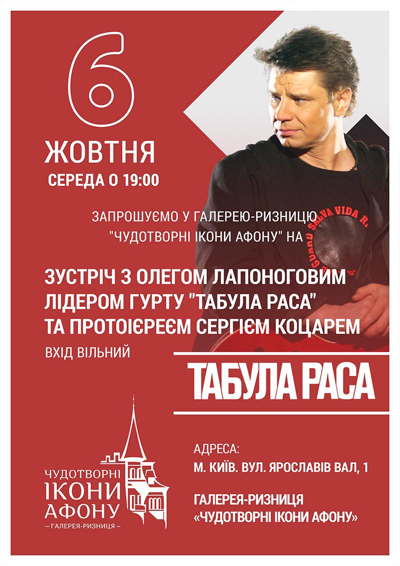 Встреча с лидером группы Табула Раса Олегом Лагноговым. Киев 2021