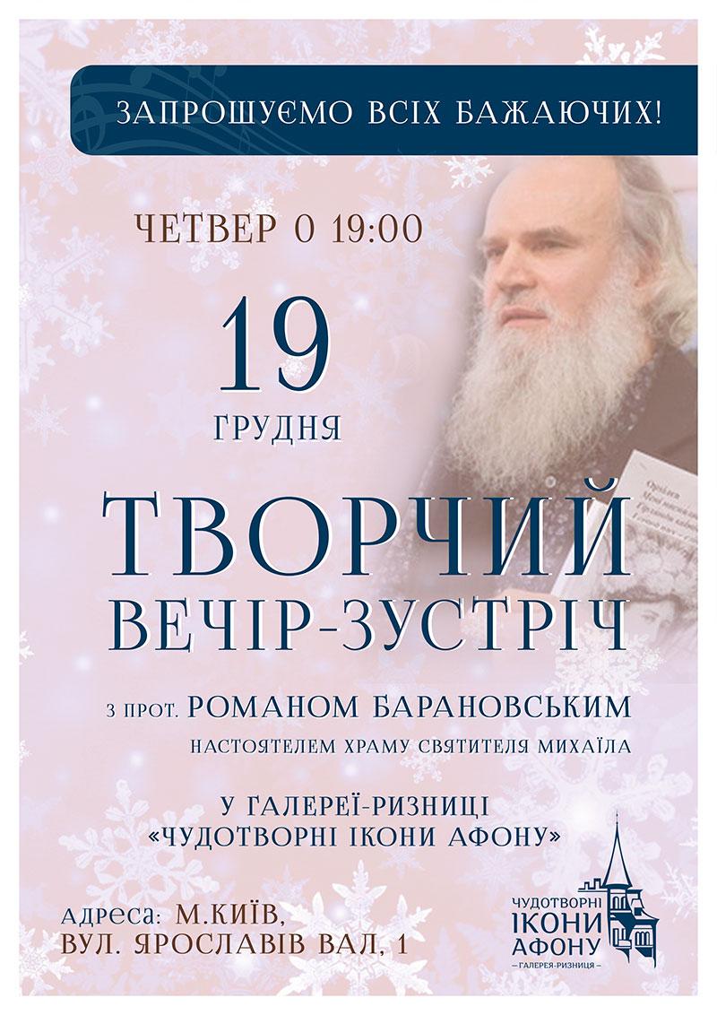 Творческий вечер Киев. Протоиерей Роман Барановский